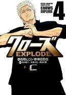 クローズEXPLODE(4)