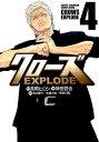 クローズEXPLODE(4) (少年チャンピオンコミックス エクストラ) [ 高橋ヒロシ ]