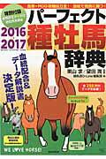 種牡馬辞典(2016-2017)