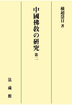 【POD】中國佛教の研究 第二