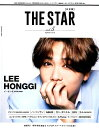 THE STAR[日本版](vol.5(Autumn 20) LEE HONGGI (MEDIABOY MOOK)