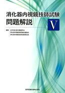 消化器内視鏡技師試験問題解説(5)