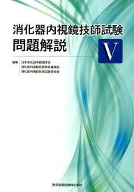 消化器内視鏡技師試験問題解説(5) [ 日本消化器内視鏡学会 ]