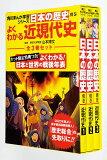 日本の歴史別巻 よくわかる近現代史(全3巻セット) (角川まんが学習シリーズ)
