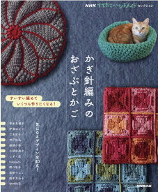 NHKすてきにハンドメイドセレクション かぎ針編みのおざぶとかご (生活実用シリーズ) [ NHK出版 ]