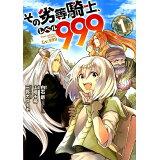 その劣等騎士、レベル999(1) (ガンガンコミックス UP!)