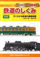 ビジュアル図鑑鉄道のしくみ(基礎篇)