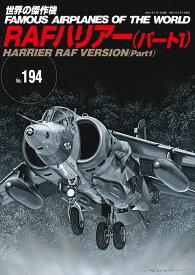 RAFハリアー(パート1)(世界の傑作機No.194)