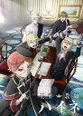 王室教師ハイネ 劇場公開記念 Blu-ray BOX(初回生産限定盤)【Blu-ray】 [ 安達勇人 ]