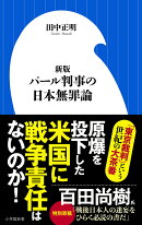 新版 パール判事の日本無罪論