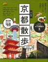 歩く地図 京都散歩 2021 (SEIBIDO MOOK) [ 成美堂出版編集部 ]
