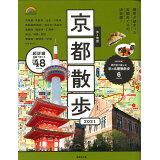 歩く地図京都散歩(2021) (SEIBIDO MOOK Guide Series)