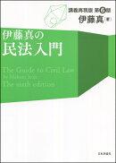 伊藤真の民法入門 第6版