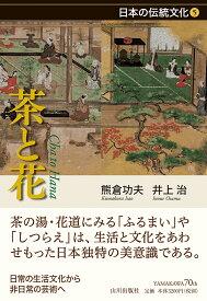 茶と花 (日本の伝統文化 5) [ 熊倉 功夫 ]