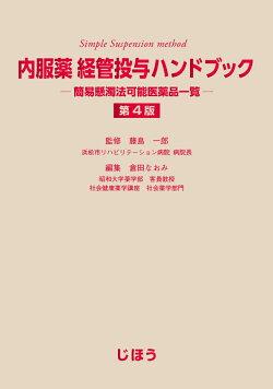 内服薬 経管投与ハンドブック 第4版