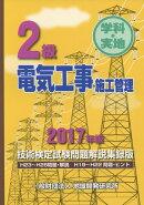 2級電気工事施工管理技術検定試験問題解説集録版(2017年版)