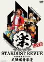 STARDUST REVUE 楽園音楽祭 2019 大阪城音楽堂【初回限定盤】 [ スターダスト★レビュー ]