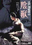 あの頃映画 松竹DVDコレクション 江戸川乱歩の陰獣