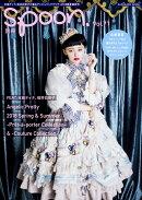別冊spoon. vol.71 Angelic Pretty 2018 玉城ティナ、桜井日奈子が着るアンジェリックプリティ春夏新作コレクション…