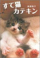 すて猫カテキン新装版
