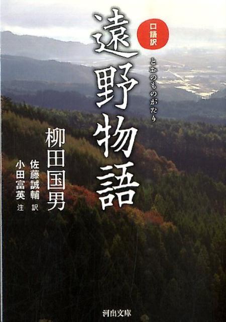 遠野物語 口語訳 (河出文庫) [ 柳田国男 ]
