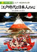 新・日本の歴史(第5巻)
