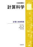 岩波講座計算科学(5)