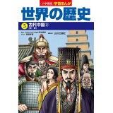 小学館版学習まんが世界の歴史(5) 古代中国 2【新~唐】