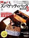 Mart ズパゲッティ バッグBOOK3 [ Mart編集部 ]