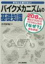 きちんと知りたい!バイクメカニズムの基礎知識 208点の図とイラストでバイクのしくみの「なぜ?」 [ 小川直紀 ]