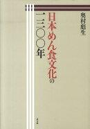 日本めん食文化の一三〇〇年
