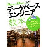 データベースエンジニア教本 (Software Design別冊)