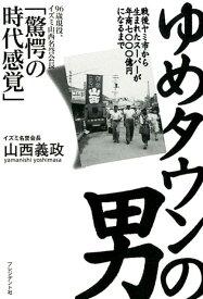 ゆめタウンの男 戦後ヤミ市から生まれたスーパーが年商七〇〇〇億円に [ 山西義政 ]