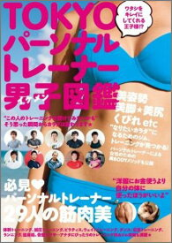 TOKYOパーソナルトレーナー男子(イケメン)図鑑 ワタシをキレイにしてくれる王子様!? (Tokyo news mook)