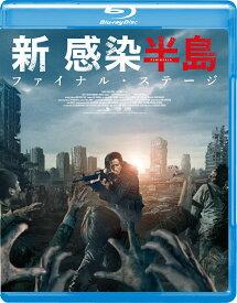 新感染半島 ファイナル・ステージ【Blu-ray】 [ カン・ドンウォン ]