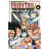 FAIRY TAIL 100 YEARS QUEST(4) (少年マガジンKC)