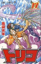 トリコ(17) (ジャンプコミックス) [ 島袋光年 ]
