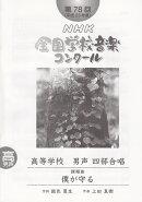 第78回(平成23年度)NHK全国学校音楽コンクール課題曲 高等学校男声四部合唱 僕が守る