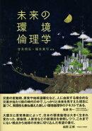 未来の環境倫理学