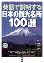 英語で説明する日本の観光名所100選改訂第2版 [ 植田一三 ]