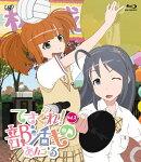 てさぐれ!部活もの あんこーる Vol.2【Blu-ray】