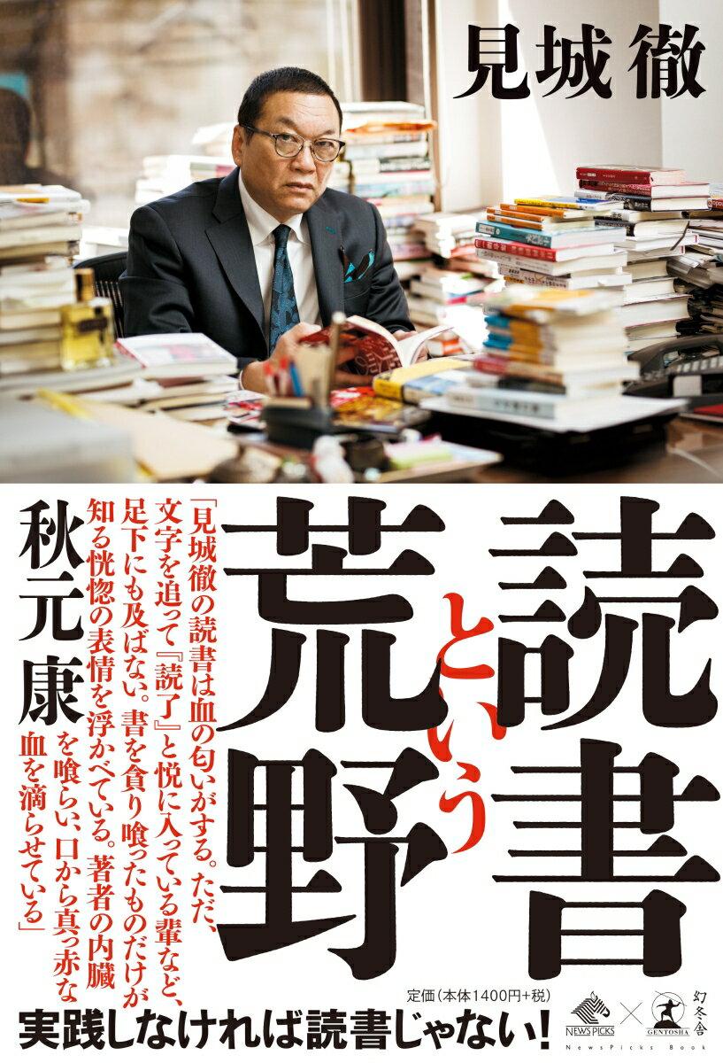 読書という荒野 (NewsPicks Book) [ 見城徹 ]