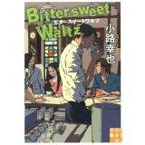 ビタースイートワルツ (実業之日本社文庫)