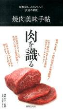 焼肉美味手帖