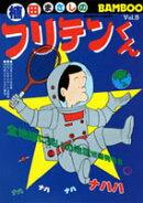 フリテンくん(vol.5)