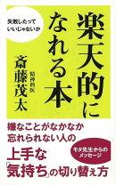 【バーゲン本】楽天的になれる本
