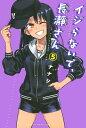 イジらないで、長瀞さん(5) (講談社コミックス) [ ナナシ ]