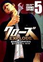 クローズEXPLODE(5) (少年チャンピオンコミックス エクストラ) [ 高橋ヒロシ ]