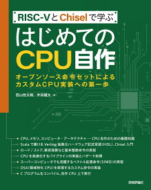 RISC-VとChiselで学ぶ はじめてのCPU自作 --オープンソース命令セットによるカスタムCPU実装への第一歩 [ 西山悠太朗、井田健太 ]