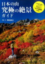 日本の山究極の絶景ガイド [ 西田省三 ]